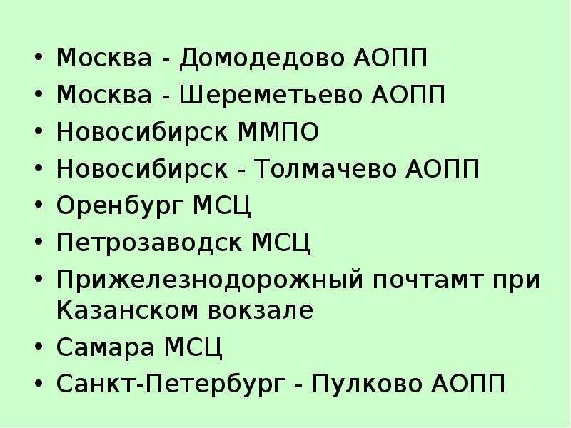 Москва - Домодедово АОПП Москва - Шереметьево АОПП Новосибирск ММПО Новосибирск - Толмачево АОПП Оре
