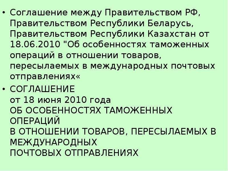 Соглашение между Правительством РФ, Правительством Республики Беларусь, Правительством Республики Ка