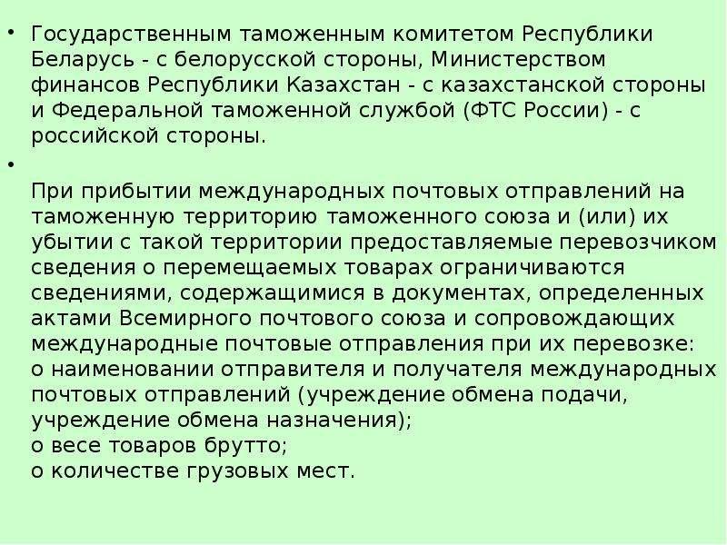 Государственным таможенным комитетом Республики Беларусь - с белорусской стороны, Министерством фина
