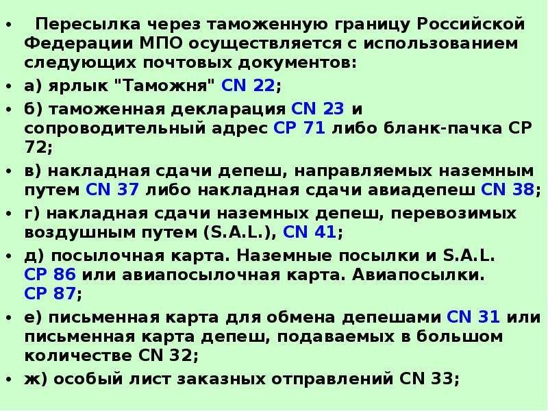 Пересылка через таможенную границу Российской Федерации МПО осуществляется с использованием следующи