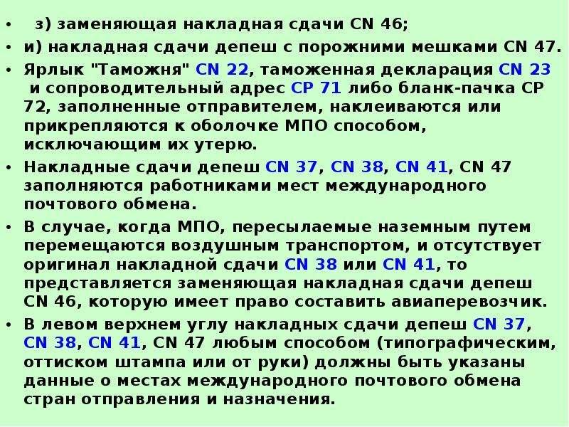 """з) заменяющая накладная сдачи CN 46; и) накладная сдачи депеш с порожними мешками CN 47. Ярлык """""""