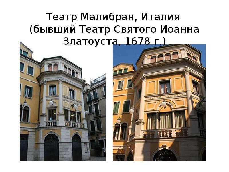 Итальянский театр Малибран