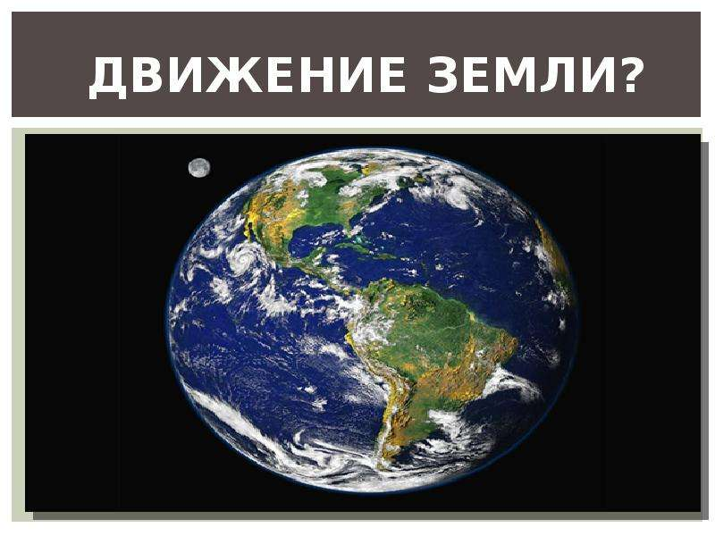 ДВИЖЕНИЕ ЗЕМЛИ?