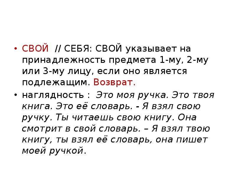 СВОЙ // СЕБЯ: СВОЙ указывает на принадлежность предмета 1-му, 2-му или 3-му лицу, если оно является