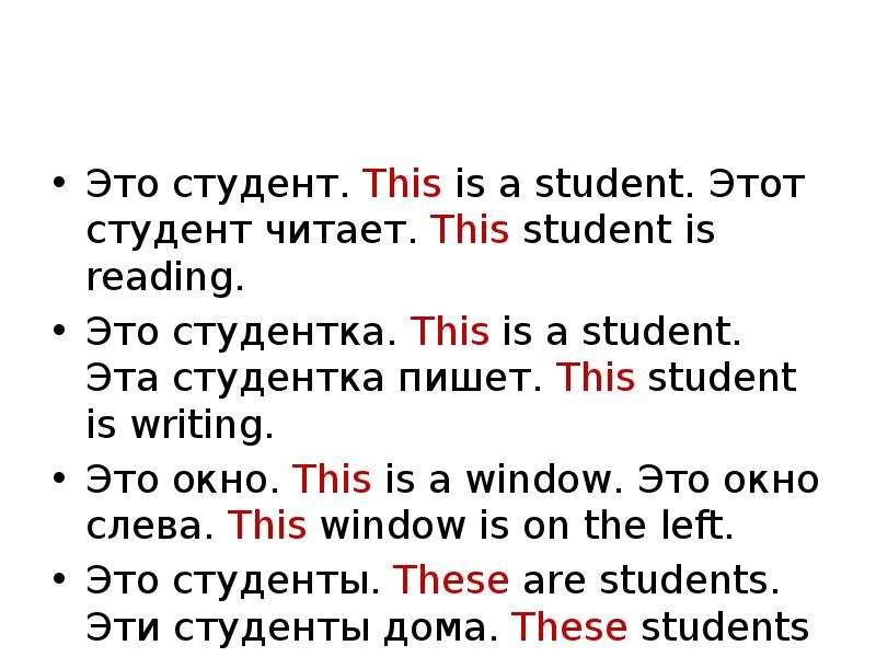 Это студент. This is a student. Этот студент читает. This student is reading. Это студентка. This is