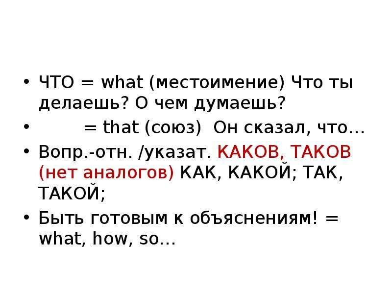 ЧТО = what (местоимение) Что ты делаешь? О чем думаешь? = that (союз) Он сказал, что… Вопр. -отн. /у
