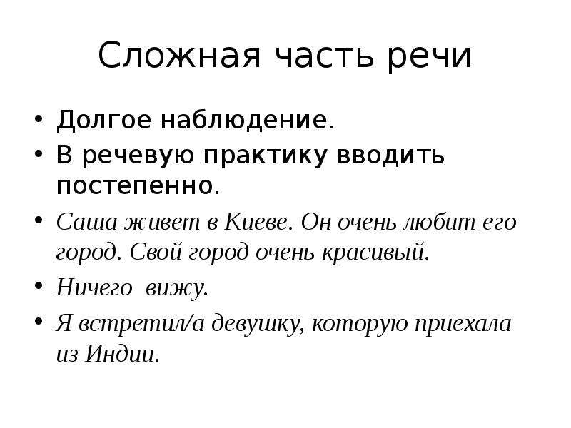 Сложная часть речи Долгое наблюдение. В речевую практику вводить постепенно. Саша живет в Киеве. Он