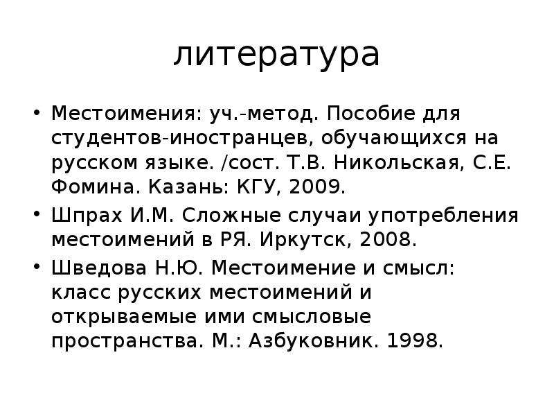 литература Местоимения: уч. -метод. Пособие для студентов-иностранцев, обучающихся на русском языке.