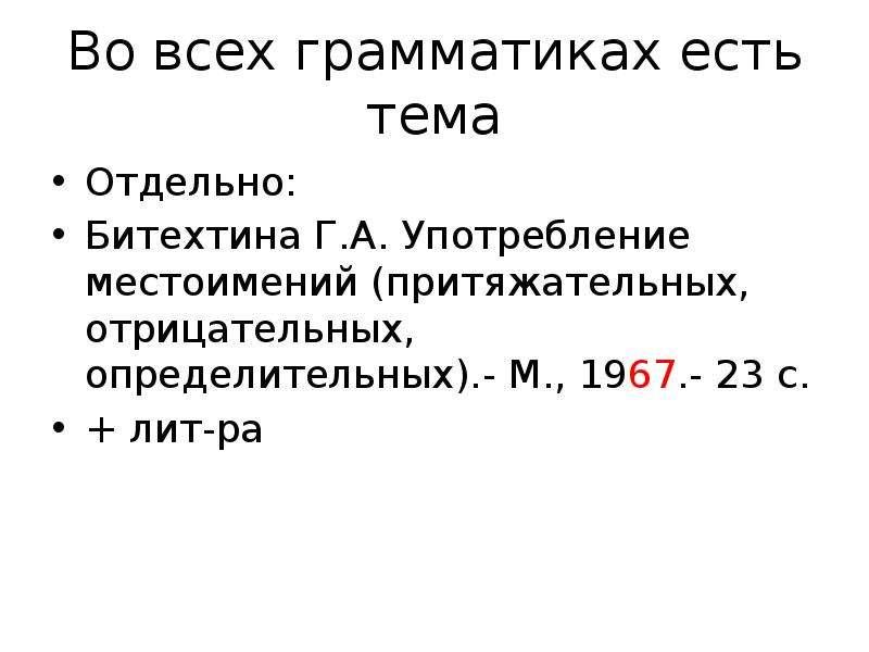 Во всех грамматиках есть тема Отдельно: Битехтина Г. А. Употребление местоимений (притяжательных, от