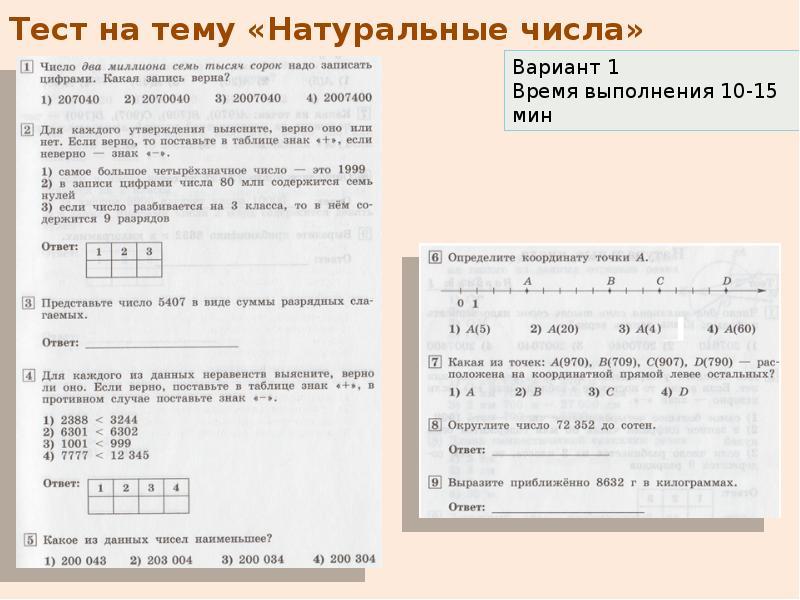 Тест на тему «Натуральные числа»