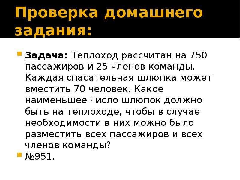 Презентация Русский крестьянский способ умножения