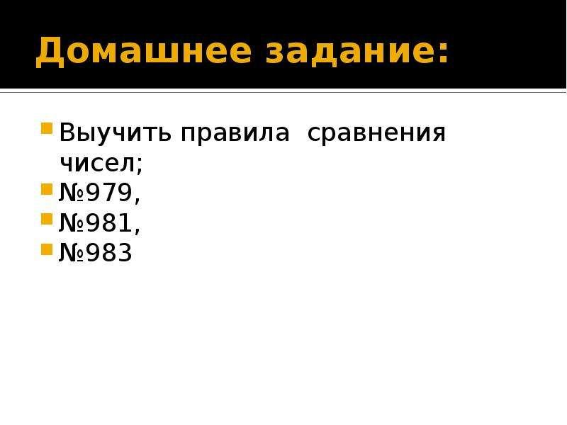 Домашнее задание: Выучить правила сравнения чисел; №979, №981, №983