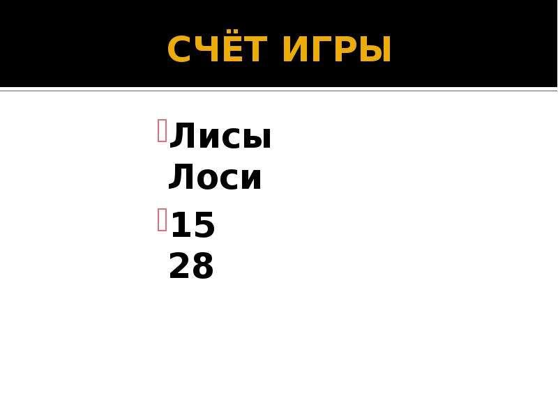 СЧЁТ ИГРЫ Лисы Лоси 15 28