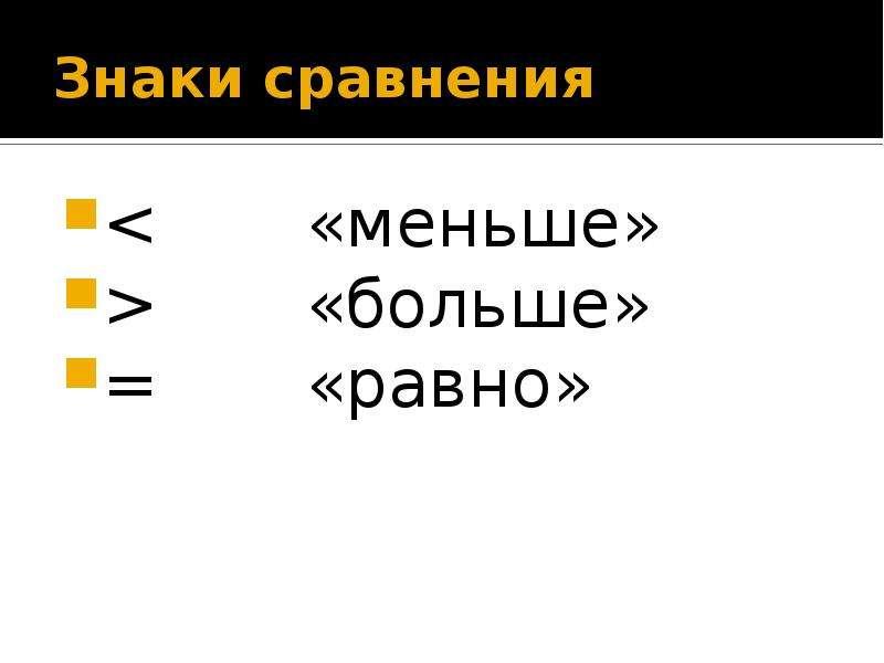 Знаки сравнения < «меньше» > «больше» = «равно»