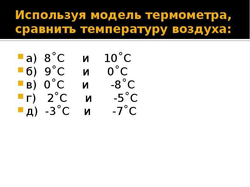 Используя модель термометра, сравнить температуру воздуха: а) 8˚С и 10˚С б) 9˚С и 0˚С в) 0˚С и -8˚С