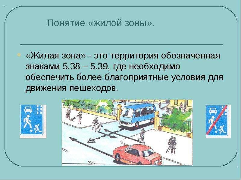 Правила дорожного движения для жилой зоны, слайд 2