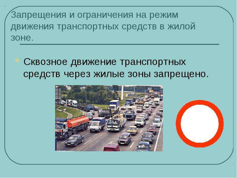 Правила дорожного движения для жилой зоны, слайд 6