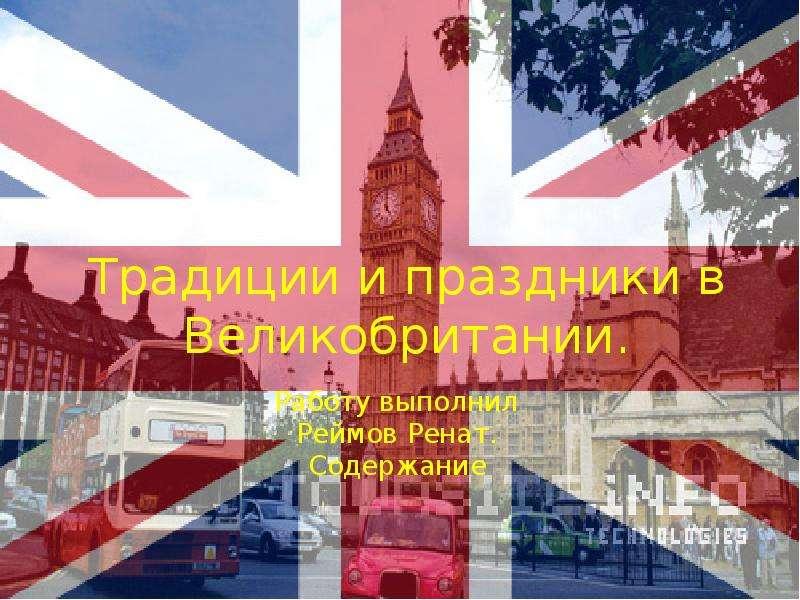 Презентация Традиции и праздники в Великобритании