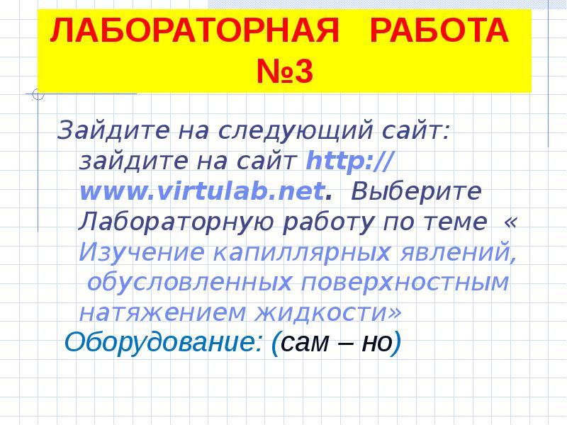 ЛАБОРАТОРНАЯ РАБОТА №3 Зайдите на следующий сайт: зайдите на сайт Выберите Лабораторную работу по те