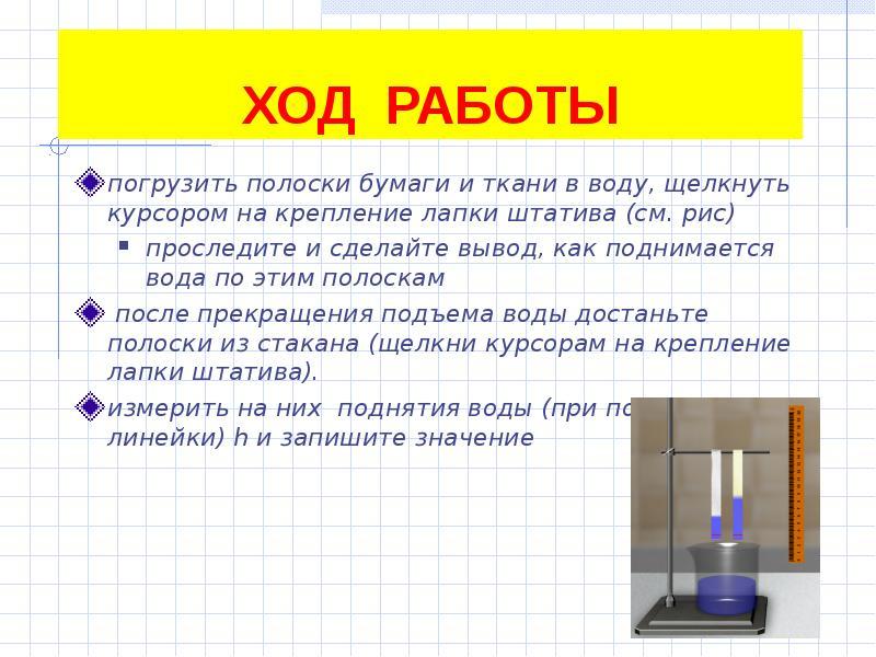 ХОД РАБОТЫ погрузить полоски бумаги и ткани в воду, щелкнуть курсором на крепление лапки штатива (см
