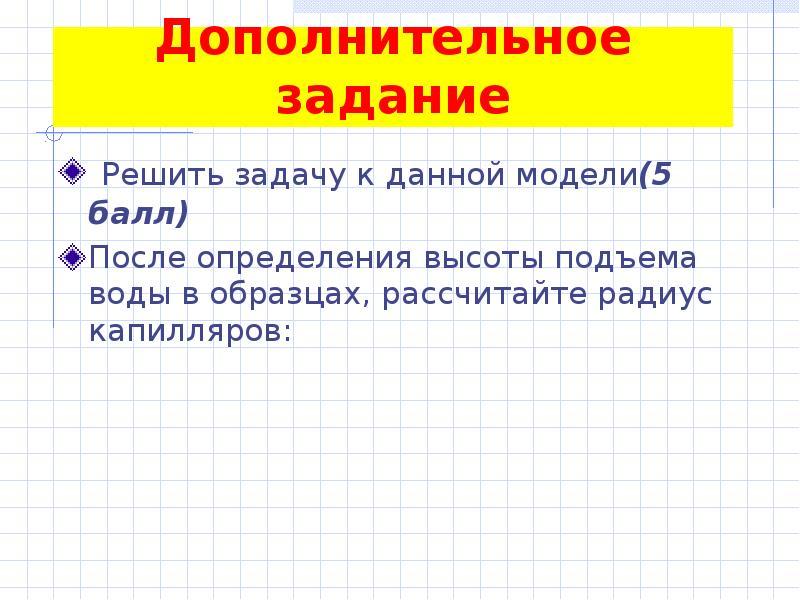 Дополнительное задание Решить задачу к данной модели(5 балл) После определения высоты подъема воды в