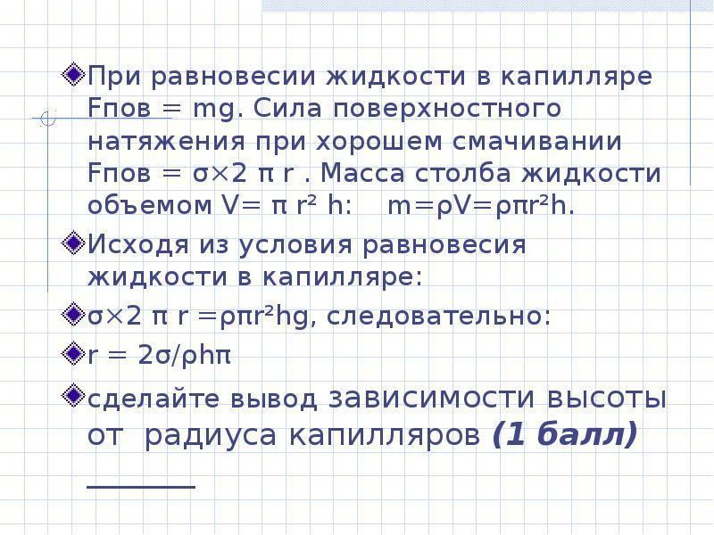 При равновесии жидкости в капилляре Fпов = mg. Сила поверхностного натяжения при хорошем смачивании