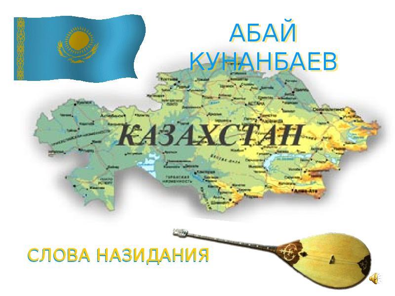 Презентация Абай Кунанбаев. Слова назидания