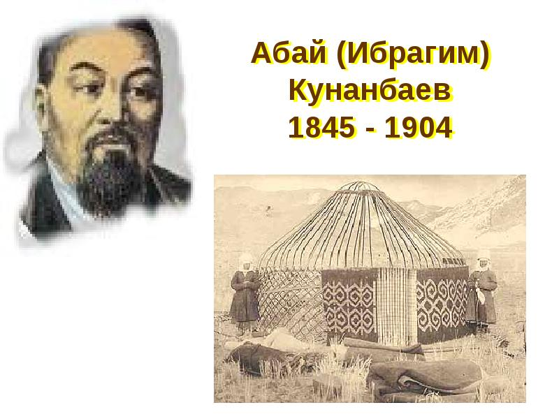 Абай Кунанбаев. Слова назидания, слайд 2