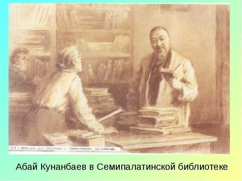 Абай Кунанбаев. Слова назидания, слайд 18