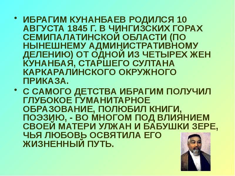 ИБРАГИМ КУНАНБАЕВ РОДИЛСЯ 10 АВГУСТА 1845 Г. В ЧИНГИЗСКИХ ГОРАХ СЕМИПАЛАТИНСКОЙ ОБЛАСТИ (ПО НЫНЕШНЕМ