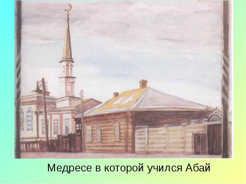 Абай Кунанбаев. Слова назидания, слайд 6