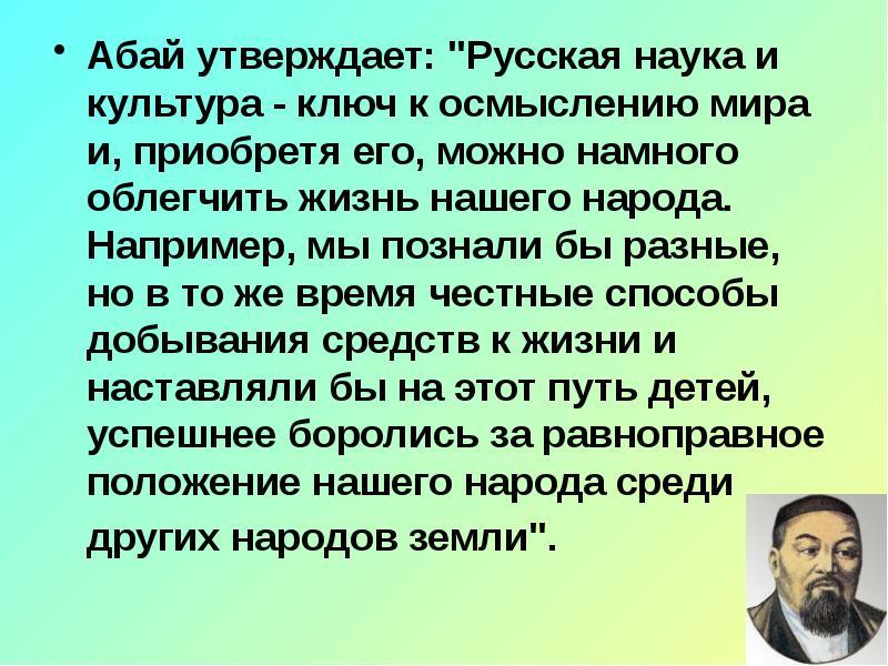 """Абай утверждает: """"Русская наука и культура - ключ к осмыслению мира и, приобретя его, можно нам"""