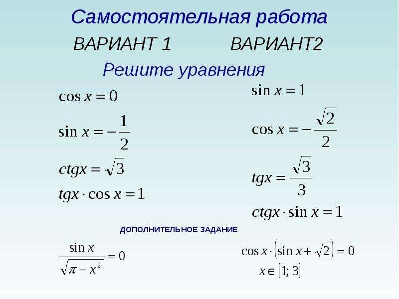 Самостоятельная работа ВАРИАНТ 1 ВАРИАНТ2 Решите уравнения