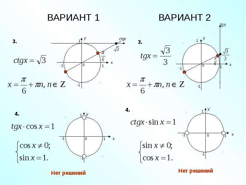 ВАРИАНТ 1 ВАРИАНТ 2 ВАРИАНТ 1 ВАРИАНТ 2