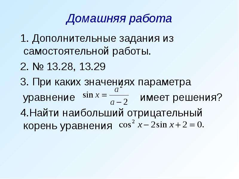 Домашняя работа 1. Дополнительные задания из самостоятельной работы. 2. № 13. 28, 13. 29 3. При каки