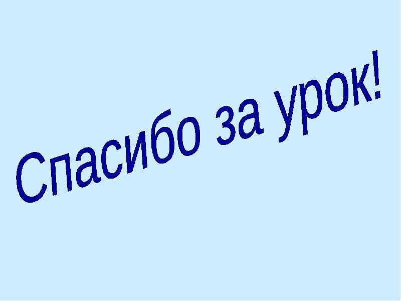 Решение простейших тригонометрических уравнений с помощью единичной окружности, рис. 16