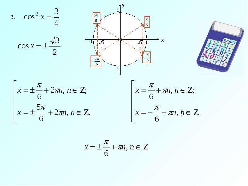 Решение простейших тригонометрических уравнений с помощью единичной окружности, рис. 6