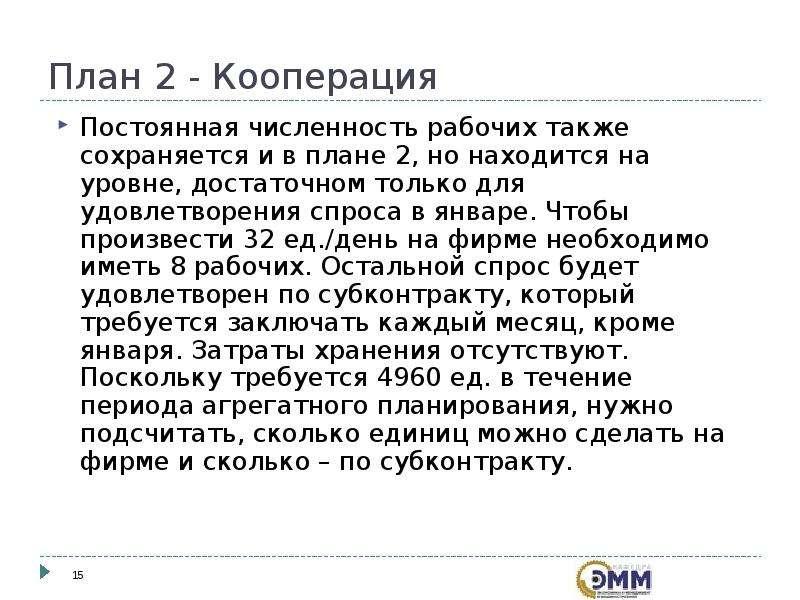 План 2 - Кооперация Постоянная численность рабочих также сохраняется и в плане 2, но находится на ур