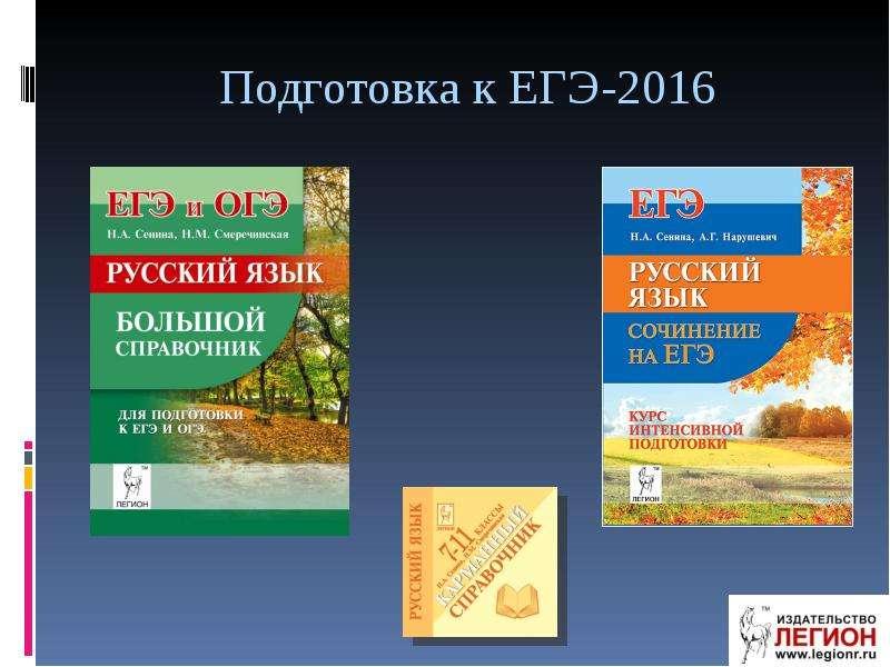 Подготовка к ЕГЭ-2016