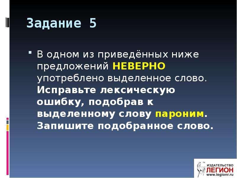 Задание 5 В одном из приведённых ниже предложений НЕВЕРНО употреблено выделенное слово. Исправьте ле