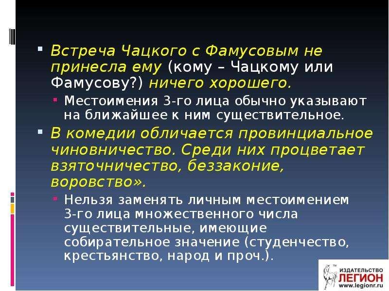 Встреча Чацкого с Фамусовым не принесла ему (кому – Чацкому или Фамусову?) ничего хорошего. Встреча
