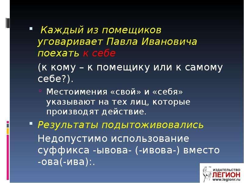 Каждый из помещиков уговаривает Павла Ивановича поехать к себе Каждый из помещиков уговаривает Павла