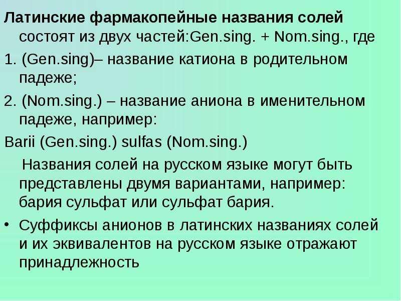 Латинские фармакопейные названия солей состоят из двух частей:Gen. sing. + Nom. sing. , где Латински