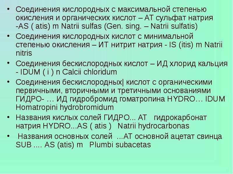 Соединения кислородных с максимальной степенью окисления и органических кислот – AT сульфат натрия -