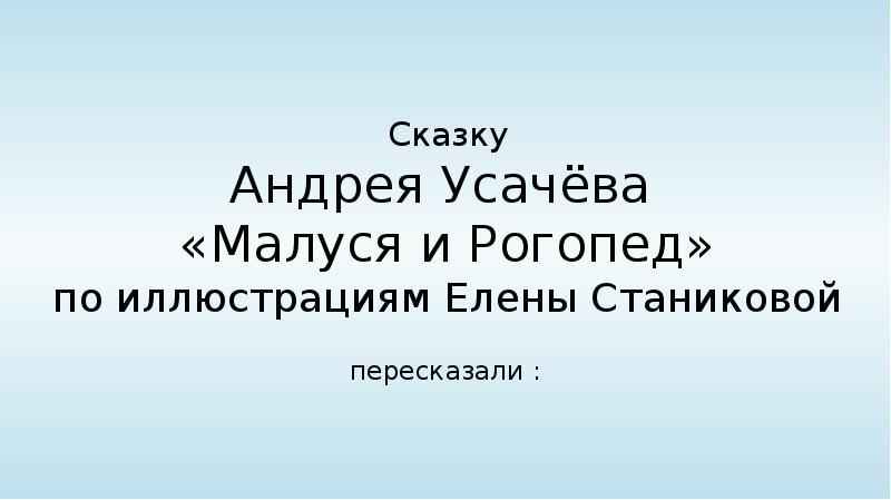 Презентация Сказку Андрея Усачёва «Малуся и Рогопед» по иллюстрациям Елены Станиковой