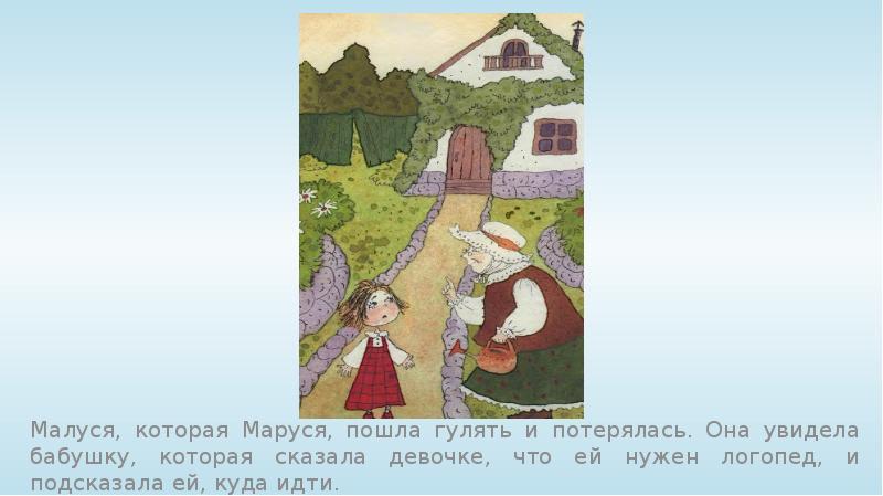 Малуся, которая Маруся, пошла гулять и потерялась. Она увидела бабушку, которая сказала девочке, что