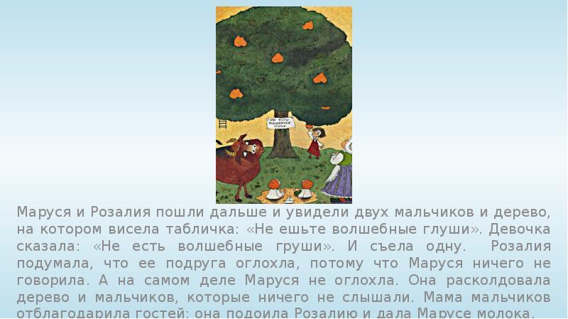 Маруся и Розалия пошли дальше и увидели двух мальчиков и дерево, на котором висела табличка: «Не ешь