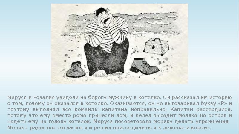 Маруся и Розалия увидели на берегу мужчину в котелке. Он рассказал им историю о том, почему он оказа
