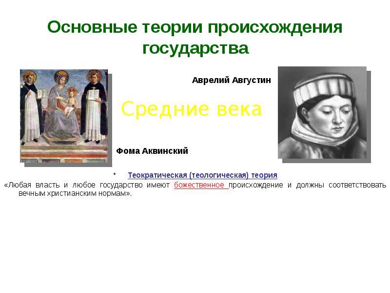 использовании картинки происхождения государства белый палантин