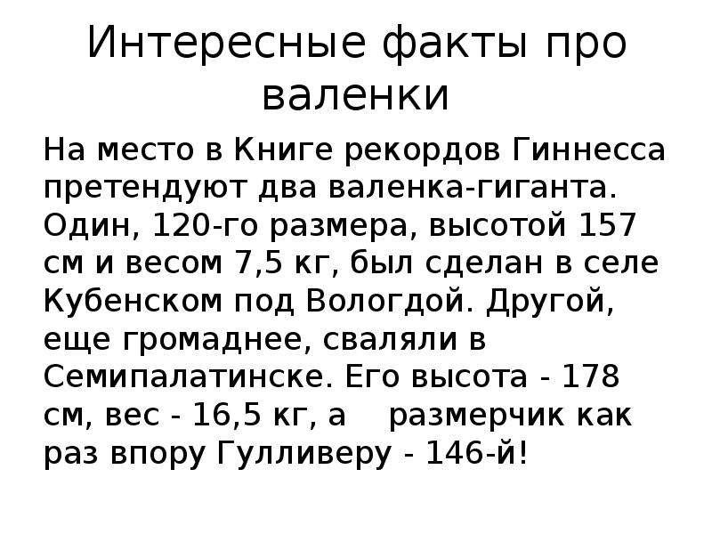 Интересные факты про валенки На место в Книге рекордов Гиннесса претендуют два валенка-гиганта. Один